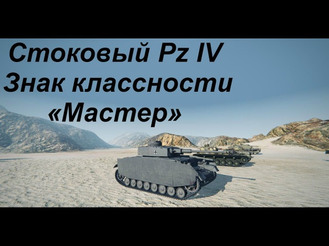 стоковый PzIV Знак классности «Мастер» полная версия