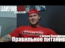 Правильное питание с IFBB Pro Беном Пакульски LYM