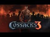 Cossacks 3 / Казаки 3 - Сетевая игра против 4-х игроков.
