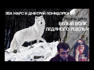 Катя Рейер - КОНКУРСНАЯ РАБОТА - СМЕШНЫЕ МОМЕНТЫ❆EvoSays❆Нэнси Дрю: Белый волк Ледяного ущелья❆