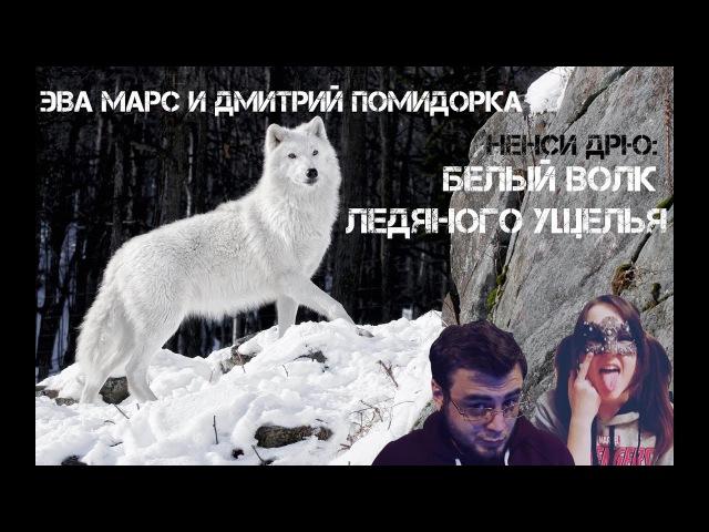 СМЕШНЫЕ МОМЕНТЫ❆EvoSays❆Нэнси Дрю Белый волк Ледяного ущелья❆
