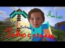 Лесби-СЕКС! В МАЙНКРАФТ minecraft сериал Проклятый остров Гавно-сериал 10