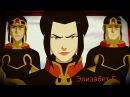 Азула/Azula - Королевой Avatar/Аватар Легенда об Аанге