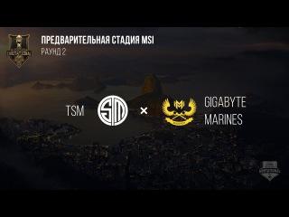 TSM VS Gigabyte Marines– MSI 2017 Play In. День 5: Игра 3.