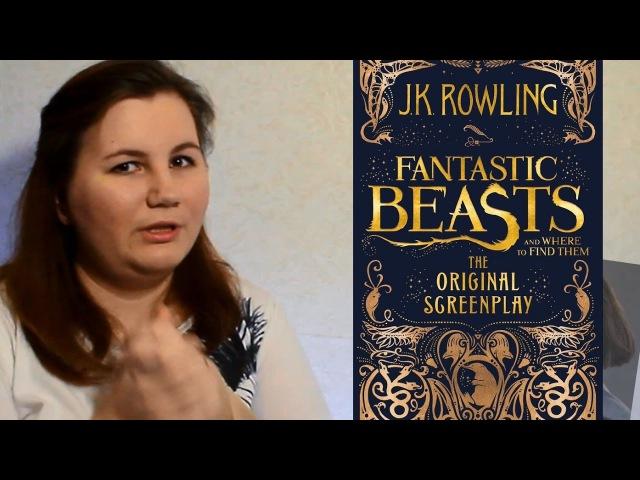 Фантастические твари и персонажи, обзор оригинального сценария, Роулинг не писала Проклятое Дитя