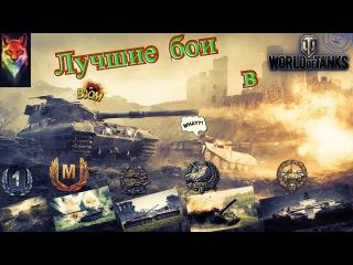 World of Tanks™ ➥T57 Heavy Tank✘Братья по оружию✘5100k✘