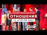 Мамахохотала. Отношения   Полный выпуск  от 22 апреля   НЛО TV