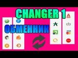 Обменник CHANGER1 Bitcoin AdvCash Payeer PM Приват24 Сбербанк QIWI YandexДеньги VisaMasterCard