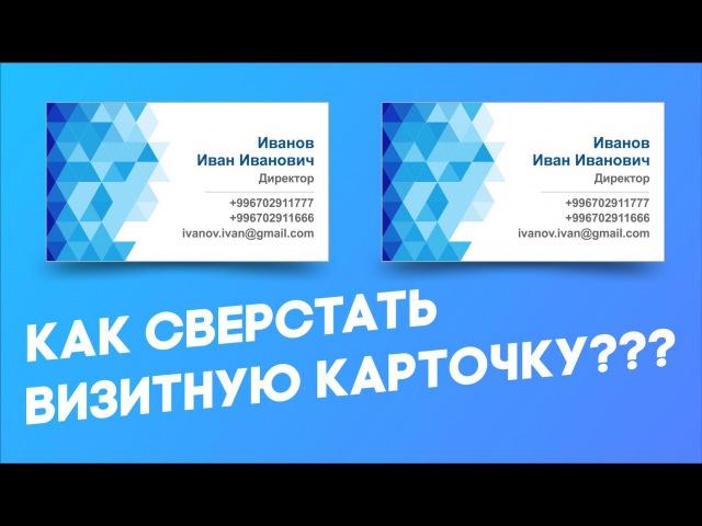 КАК СДЕЛАТЬ / ВИЗИТКУ / САМОМУ COREL DRAW X6-7