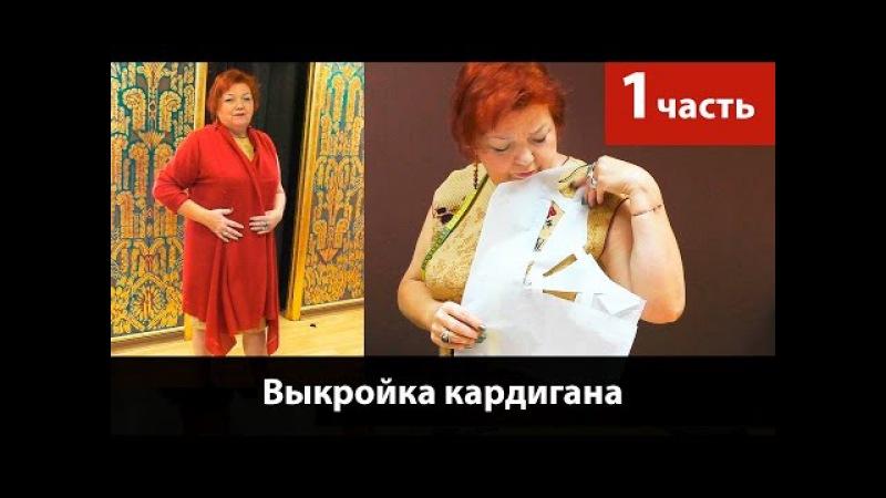 Выкройка кардигана Часть1 Кроим кардиган своими руками из трикотажа