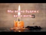 Ещё одна свеча погасла на земле - Замша Олеся, Аня