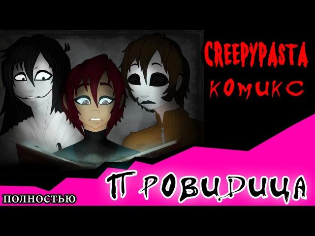 Провидица (комикс Creepypasta) ПОЛНОСТЬЮ