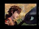 Как приручить дракона: Беззубик