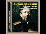 Антон Деникин -