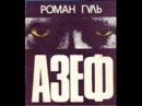 Азеф Роман Гуль Исторический роман аудиокнига Терновский 1 3