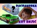 Хот Вилс распаковка машинок Hot Wheels cars unboxing and play
