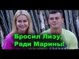 Дом 2 Свежие Новости 14 марта 14,.03.2017 Эфир (20.03.2017)