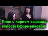 Дом 2 Свежие Новости 16 февраля 16.02.2017 Эфир (21.02.2017)