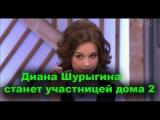 Дом 2 Свежие Новости 26 февраля 26.02.2017 Эфир (4.03.2017)
