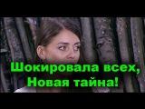 Дом 2 Свежие Новости 25 февраля 25.02.2017 Эфир (3.03.2017)