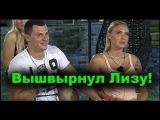 Дом 2 Свежие Новости 24 февраля 24.02.2017 Эфир (2.03.2017)