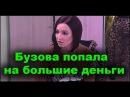 Дом 2 Свежие Новости 18 февраля 18.02.2017 Эфир (23.02.2017)