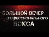 Артем Брусов - Павел Царев Липецк (5-11-2016)