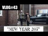 VLOG43 Новый год,Thrill pill закат 99.1,water bottle flip challeng,Съёмки клипа БЕЗДЕЛЬНИКИ