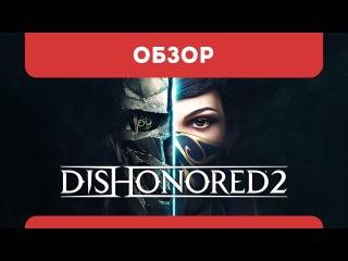 Обзор Dishonored 2 (мнение о новой игре, летсплей, геймплей, пк, на русском, эмили, корво)