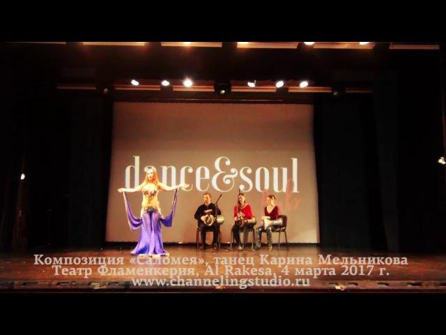 Композиция Саломея Танец Карина Мельникова Театр Фламенкерия Al Rakesa 4 марта 201