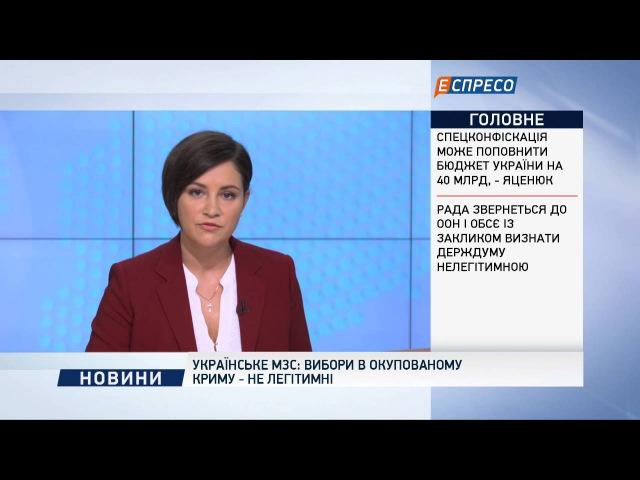 Українське МЗС вибори в окупованому Криму - не легітимні