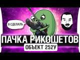Объект 252у - ПАЧКА РИКОШЕТОВ от деда #worldoftanks #wot #танки  httpwot-vod.ru