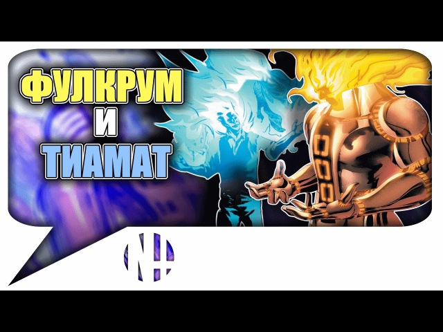 ФОЛКРЭМ (ФУЛКРУМ) И ТИАМАТ Fulcrum and Tiamut. Marvel Comics.