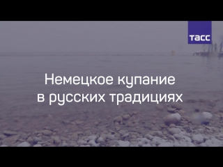 Немецкое купание в русских традициях