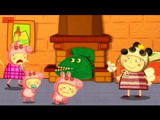 Свинка Пеппа и Три поросенка Пеппа  Сражаются Против Динозавра. Мультик ИГРА ДЛЯ ДЕТЕЙ