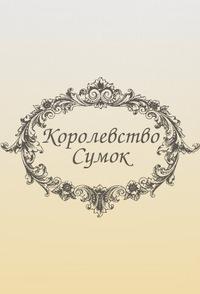 0c793c2bb73e Королевство Сумок   ВКонтакте