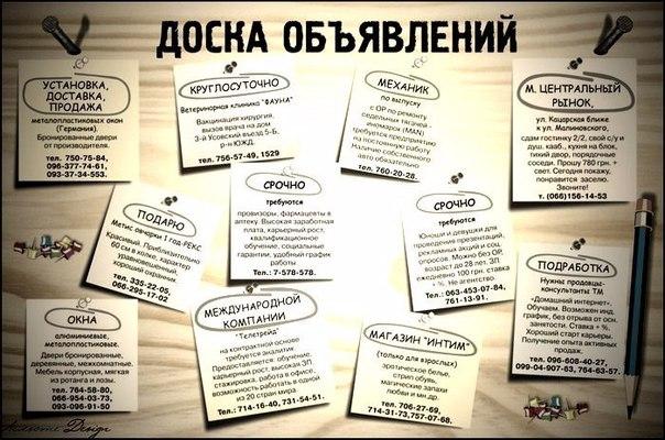 info-eblya-doska-obyavleniy-intim-onlayn