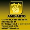 ООО ''АМБ - АВТО'' Кузовной ремонт т. 47-49-45