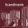 Скандинавия   ПСКОВ