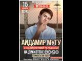 2017-04-14 розыгрыш билетов на клубный концерт Айдамира Мугу