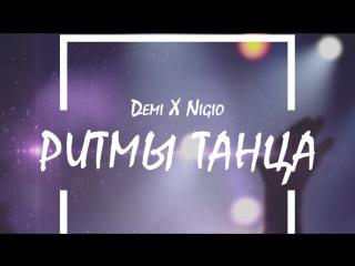 Demi x nigio - ритмы танца