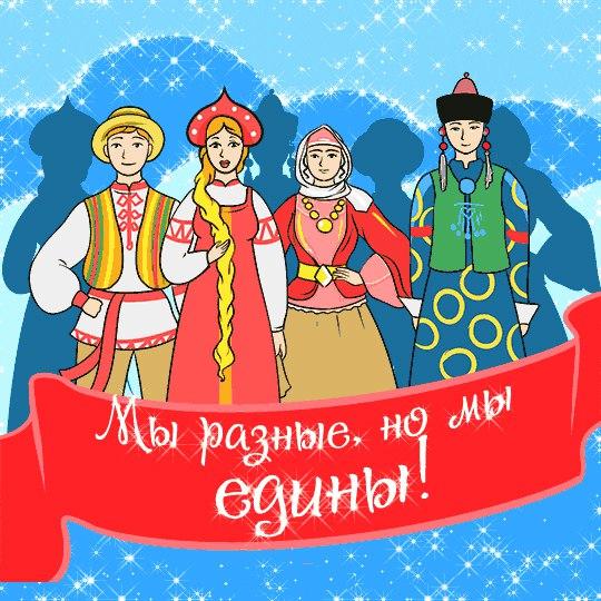 Открытка народы россии, новый год гифка