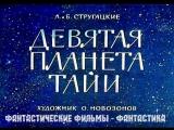 Диафильм Девятая планета Тайи (1964)