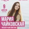 9.04 - Мария Чайковская в клубе RED