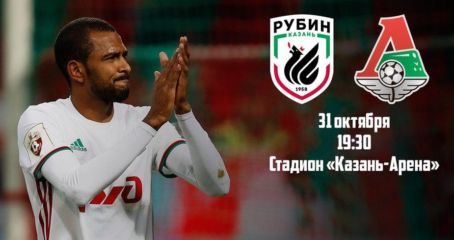 """Матч """"Рубин"""" - """"Локомотив"""" на ТВ"""
