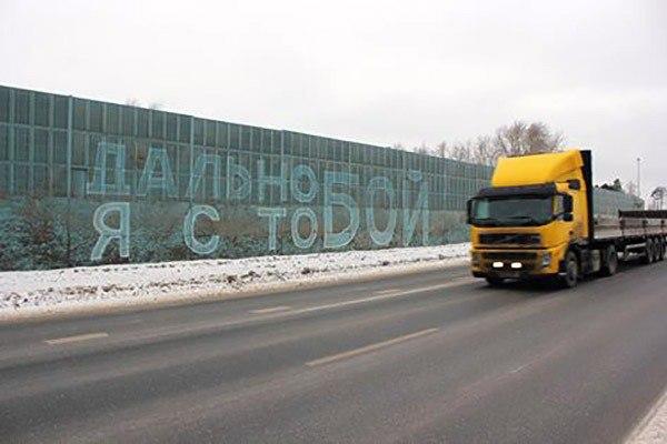 Платон протест дальнобойщиков 1490256672