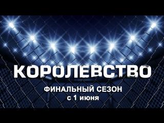 Королевство - Kingdom - Season 3 - Русский трейлер (OMSKBIRD)
