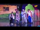 Екі езу театры - Тётя Валя [Ду думан] 2016