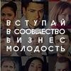 Клуб БМ|Бизнес Молодость Павлодар|