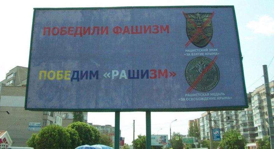 В Херсоне появились билборды